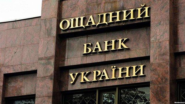 «Ощадбанк» виграв позов на  1,3 млрд доларів проти Росії у Міжнародному арбітражі