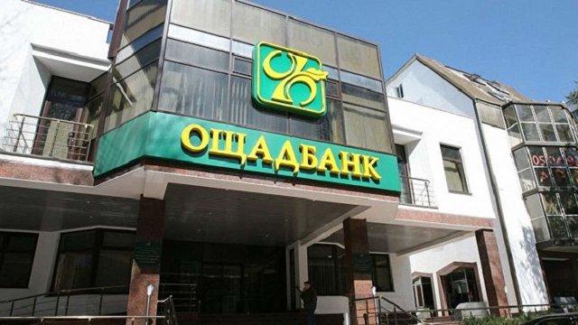 «Ощадбанк» відсудив уРФ мільярд доларів через анексію Криму