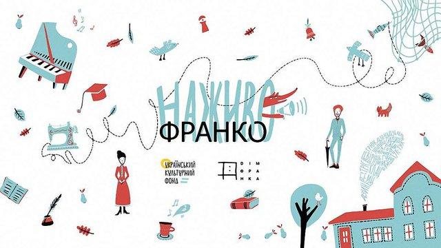 У львівському музеї Франка пригощатимуть смаколиками на відкритті родинної кухні письменника