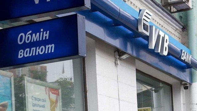 НБУ визнав «ВТБ Банк» неплатоспроможним
