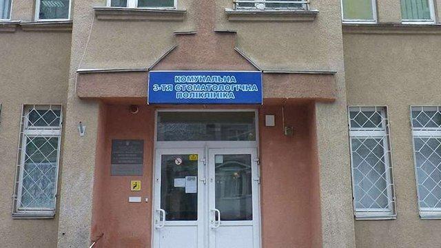 Львівська міськрада ліквідувала стоматологічну поліклініку №3