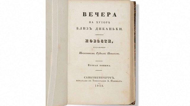 Перше видання «Вечорів на хуторі поблизу Диканьки» Гоголя продали за 175 тис. фунтів стерлінгів