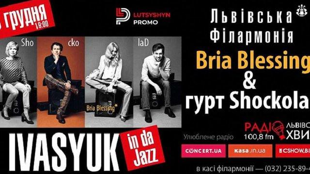 Львів'ян запрошують послухати музику Івасюка в стилях поп, R&B та джаз