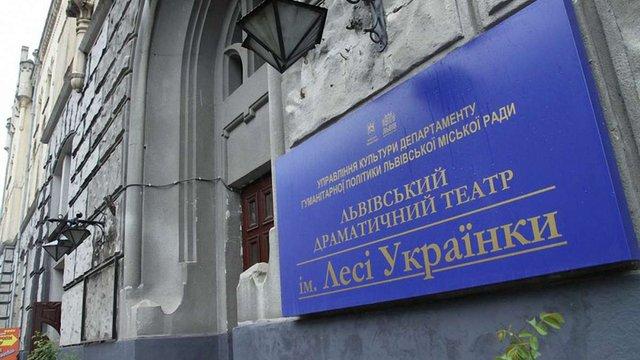 Дворик театру ім. Лесі Українки у Львові відремонтують за 1 млн грн