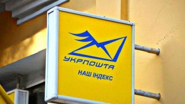 «Укрпошта» попередила про можливе припинення доставки рахунків за газ