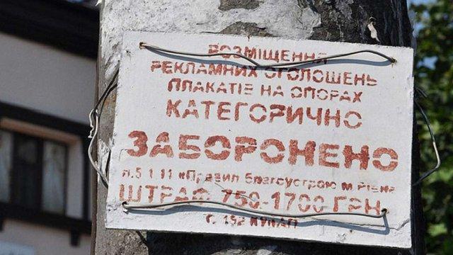 Київські комунальники почали блокувати телефонні номери тих, хто незаконно розклеює оголошення у місті