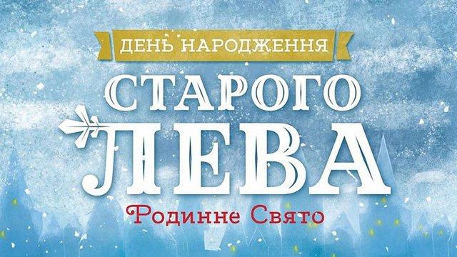 «Видавництво Старого Лева» запрошує львів'ян на родинне свято