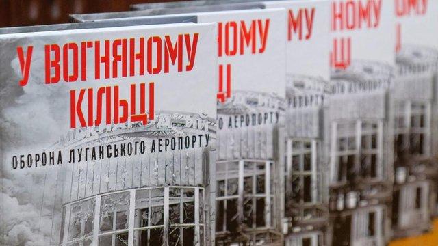 ЛОДА закупила у «Фоліо» 2360 книжок про АТО із порушенням законодавства