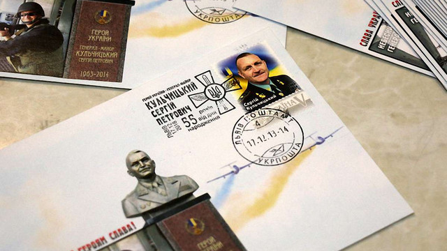 У Львові погасили марку на честь загиблого в АТО генерала Сергія Кульчицького