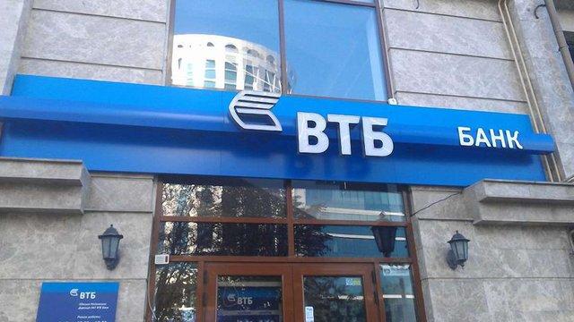 НБУ прийняв рішення про ліквідацію «ВТБ Банку»