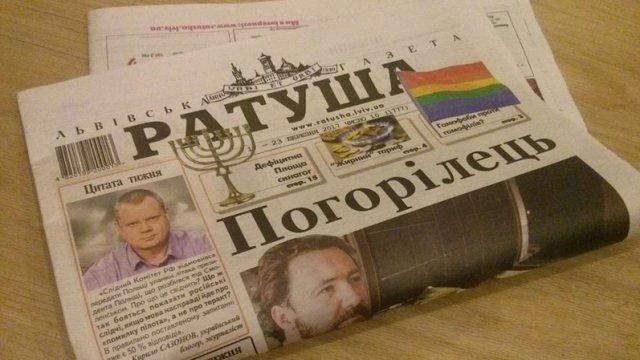 Львівська міськрада завершила процес роздержавлення  газети «Ратуша»