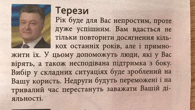 У партійному бюлетені БПП опублікували гороскоп про перемогу Порошенка на виборах