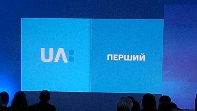 Телеканал «UA: Перший» оголосив про перехід на цифрове мовлення
