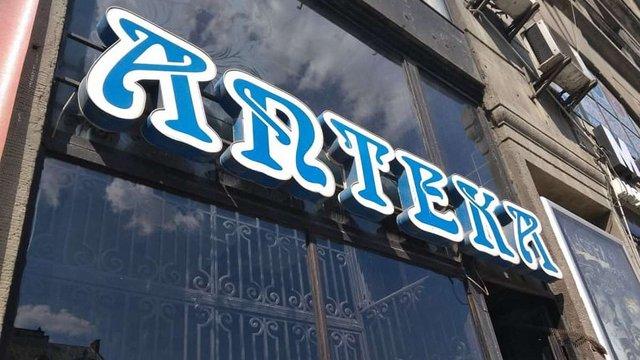 Давня львівська аптека втратить приміщення в Будинку книги