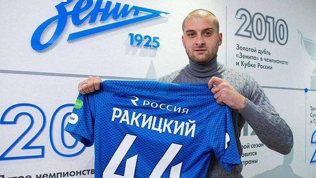 Ярослав Ракицький офіційно став гравцем російського ФК «Зеніт»