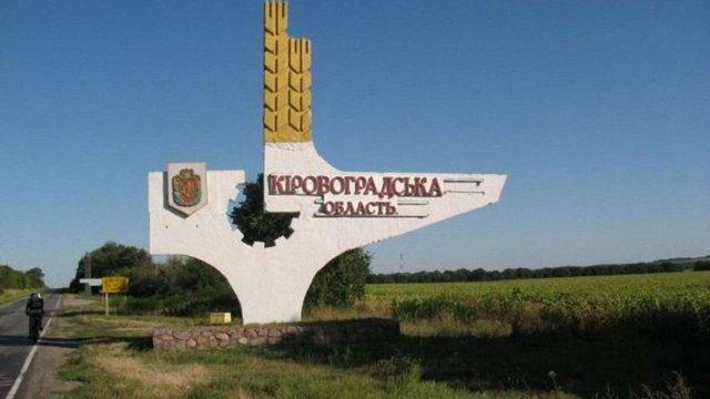 Конституційний Суд схвалив перейменування Кіровоградської області
