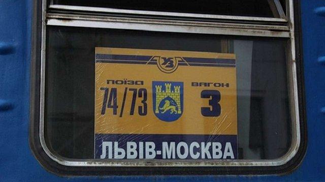 «Укрзалізниця» змінила графік руху потяга Львів– Москва