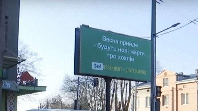 У Львові невідомі нелегально розклеїли на білбордах антирекламу проти Зеленського