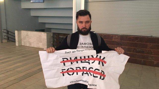 Охоронці форуму Порошенка порвали плакат активіста ініціативи «Хто замовив Катю Гандзюк?»