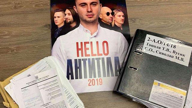 Суд залишив без розгляду позов «патентного троля» проти гурту «Антитіла»