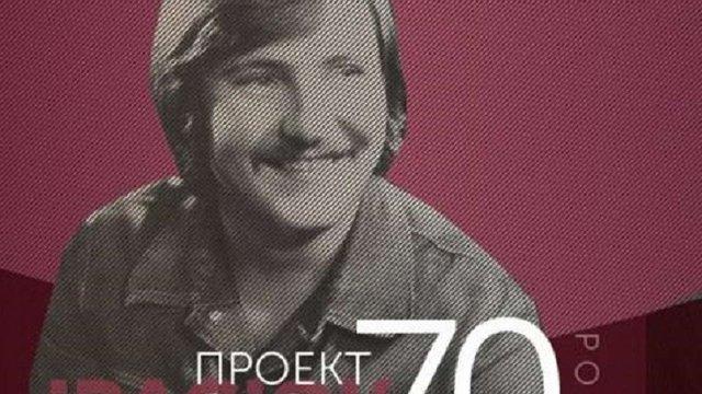 У Львівській опері твори композитора Володимира Івасюка зазвучать у різних стилях