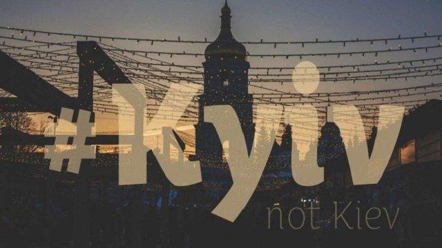 Авіаперевізник МАУ відмовився змінити зросійщену назву Kiev на Kyiv