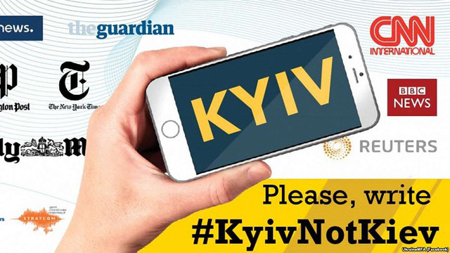 Британське видання The Guardian змінило транслітерацію Києва з Kiev на Kyiv