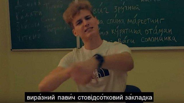 Випускник ліцею у Чернівцях зняв реповий кліп про наголоси в українській мові
