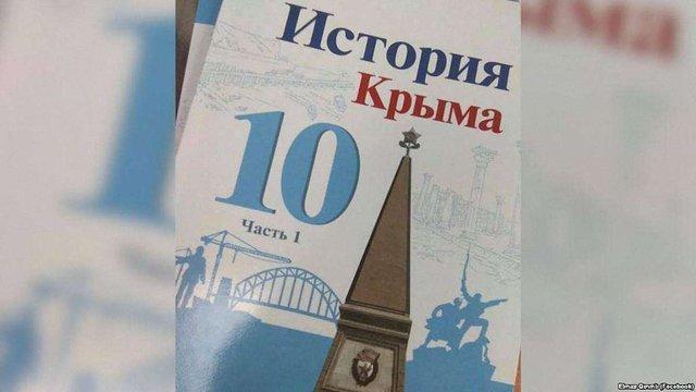 Окупанти видали підручник з історії Криму, в якому розпалюється ненависть до кримських татар