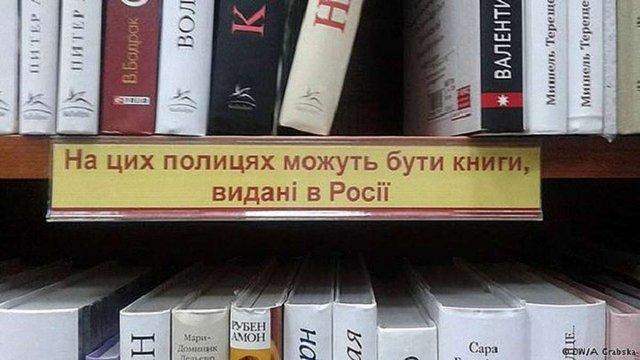 В Україну заборонили ввозити 19 книг з Росії з пропагандистським змістом