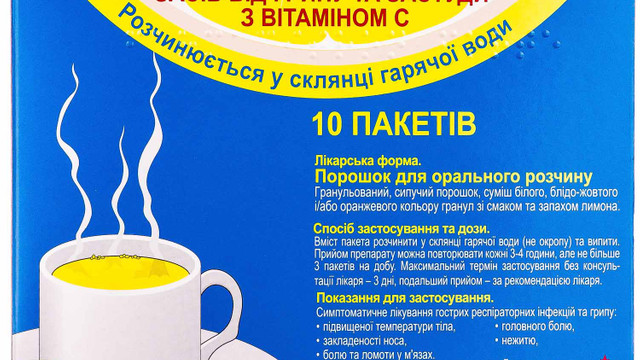 В Україні виявили підробку популярних ліків від грипу і застуди