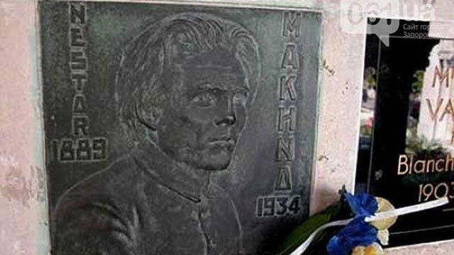 Прах Нестора Махна повернуть з Франції до України