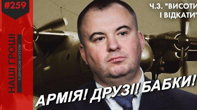 Оточення Порошенка перепродало «Укроборонпрому» висотоміри вартістю $85 тис. за $580 тис.