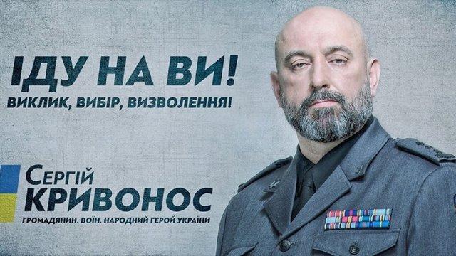 Кандидат у президенти Сергій Кривонос зняв свою кандидатуру на користь Петра Порошенка
