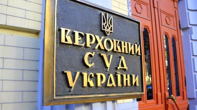 В Україні визначили переможців конкурсу на 78 вакансій суддів Верховного Суду