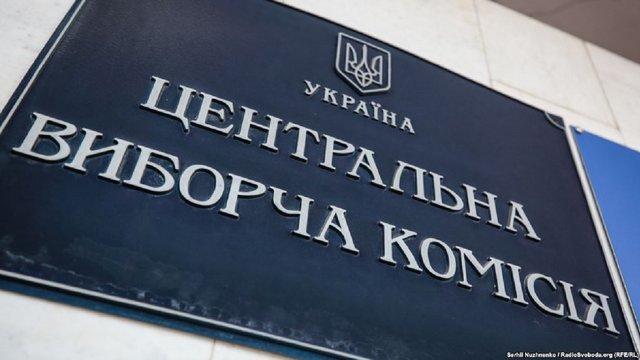 ЦВК затвердила зміст виборчого бюлетеня: в ньому буде 39 кандидатів