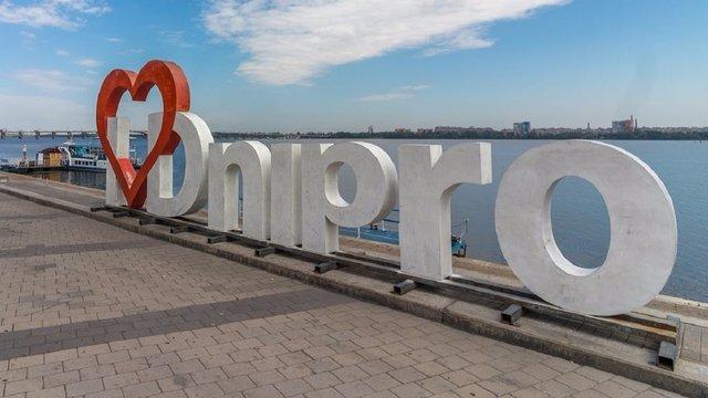 Інститут національної пам'яті ініціюватиме перегляд дат заснування Дніпра та Павлограда