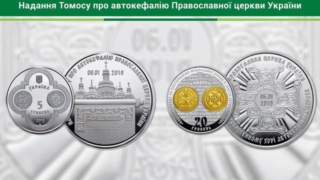 НБУ випустить монети, присвячені наданню Томосу про автокефалію для ПЦУ