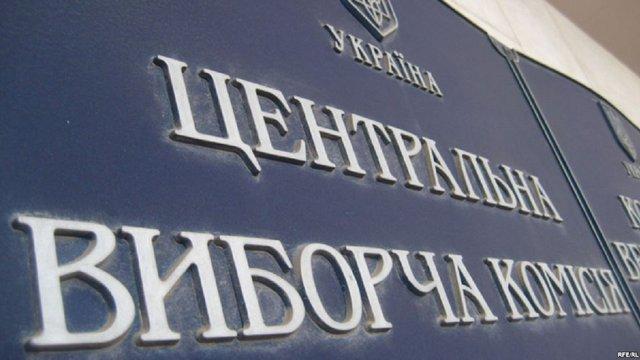 ЦВК розпустила Тернопільську окружну виборчу комісію