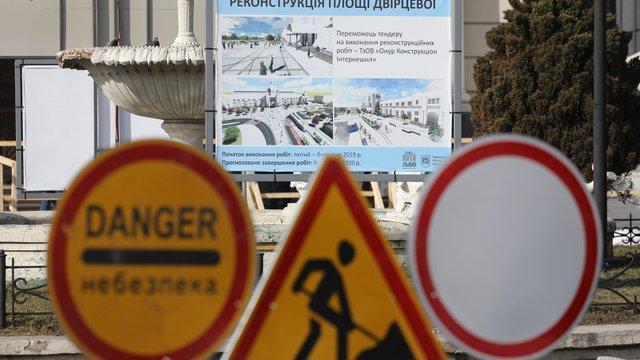 У Львові через ремонт дороги у ніч із неділі на понеділок не буде доїзду до залізничного вокзалу