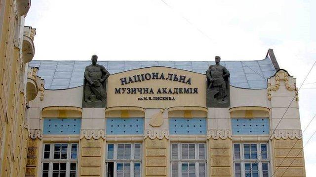 175-річчя консерваторії у Львові відсвяткують великим концертом класичної музики
