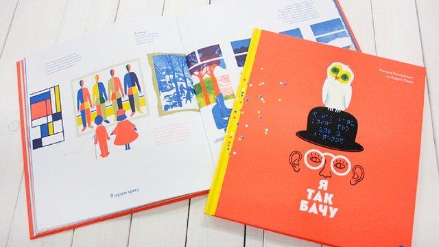 У Лейпцигу нагородили творців книги «Видавництва Старого Лева» за найкрасивіший дизайн