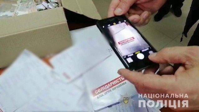 Поліція викрила «на гарячому» схему підкупу виборців на користь Порошенка