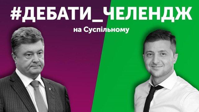 НСТУ закликала вимагати через соцмережі участі кандидатів у теледебатах