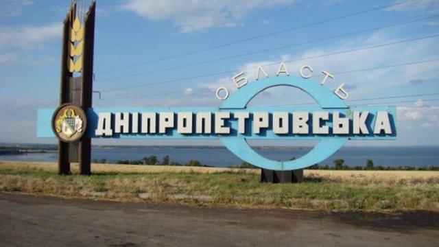 КСУ схвалив законопроект про перейменування Дніпропетровської області в Січеславську