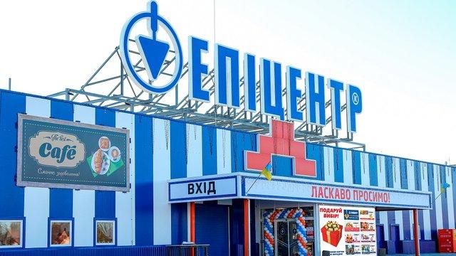 У Дрогобичі відкриють будівельний ТЦ  «Епіцентр»