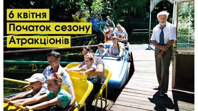 Львівський Парк культури та відпочинку запрошує на відкриття сезону