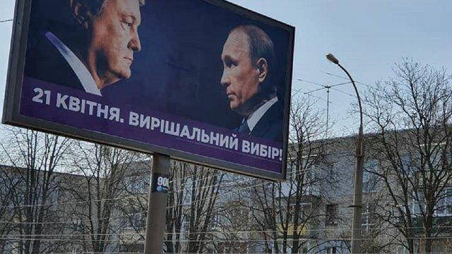 Гриценко звинуватив Порошенка у розколі країни через плакати з Путіним