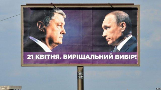 Нові білборди Порошенка з Путіним перетворили на меми