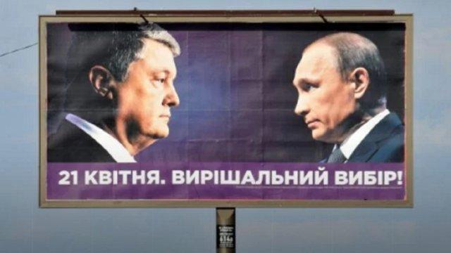 Мер Черкас пообіцяв демонтувати передвиборчі білборди Порошенка з Путіним